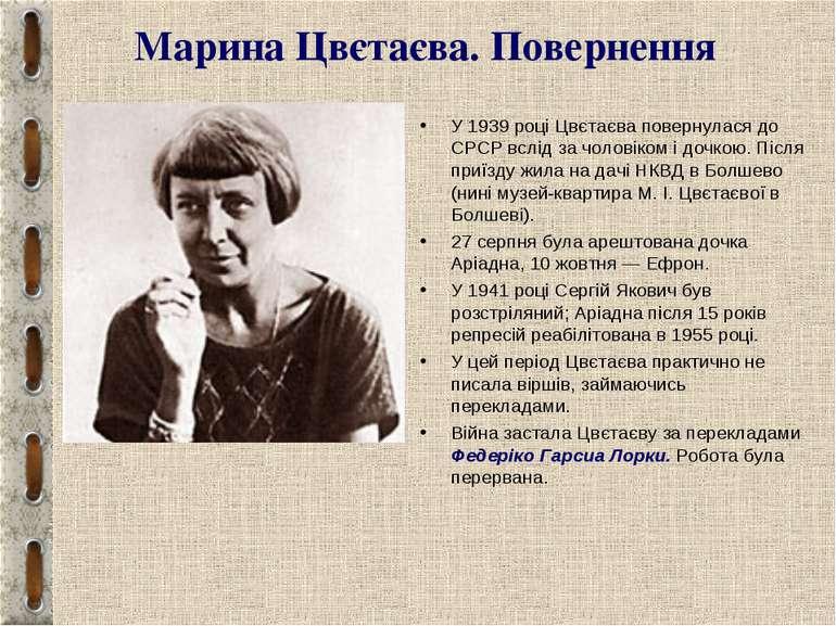 Марина Цвєтаєва. Повернення У 1939 році Цвєтаєва повернулася до СРСР вслід за...