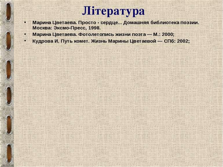 Література Марина Цветаева. Просто - сердце... Домашняя библиотека поэзии. Мо...