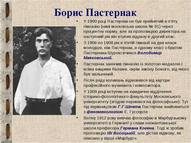 Борис Пастернак У 1900 році Пастернак не був прийнятий в п'яту гімназію (нині...