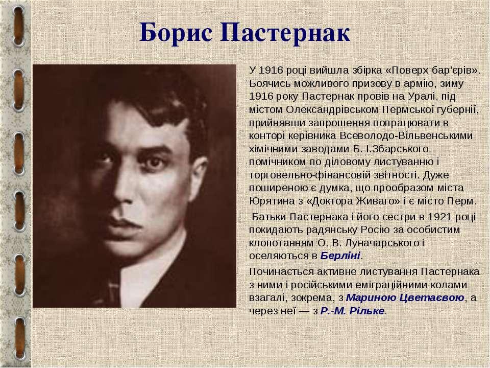 Борис Пастернак У 1916 році вийшла збірка «Поверх бар'єрів». Боячись можливог...