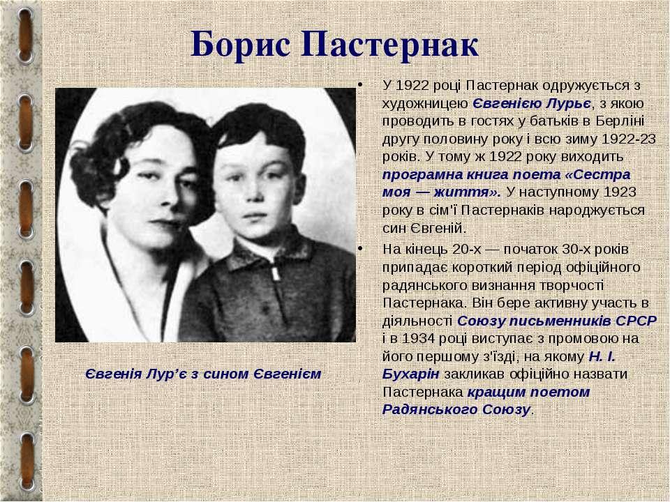 Борис Пастернак У 1922 році Пастернак одружується з художницею Євгенією Лурьє...