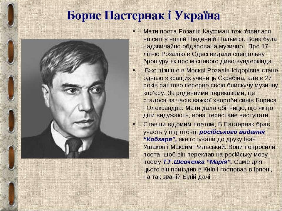 Борис Пастернак і Україна Мати поета Розалія Кауфман теж з'явилася на світ в ...