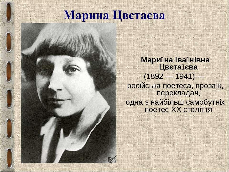 Марина Цвєтаєва Мари на Іва нівна Цвєта єва (1892 — 1941) — російська поетеса...