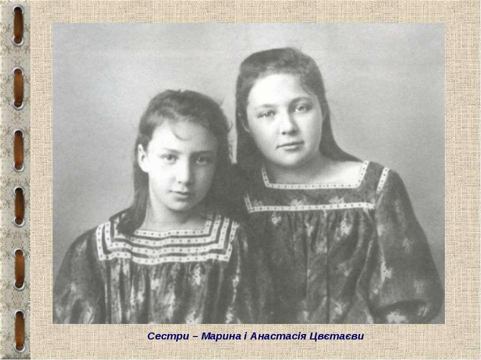 Сестри – Марина і Анастасія Цвєтаєви