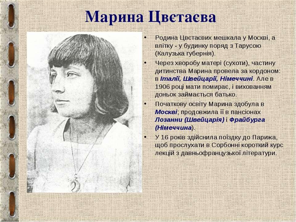 Марина Цвєтаєва Родина Цвєтаєвих мешкала у Москві, а влітку - у будинку поряд...