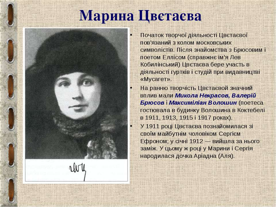 Марина Цвєтаєва Початок творчої діяльності Цвєтаєвої пов'язаний з колом моско...