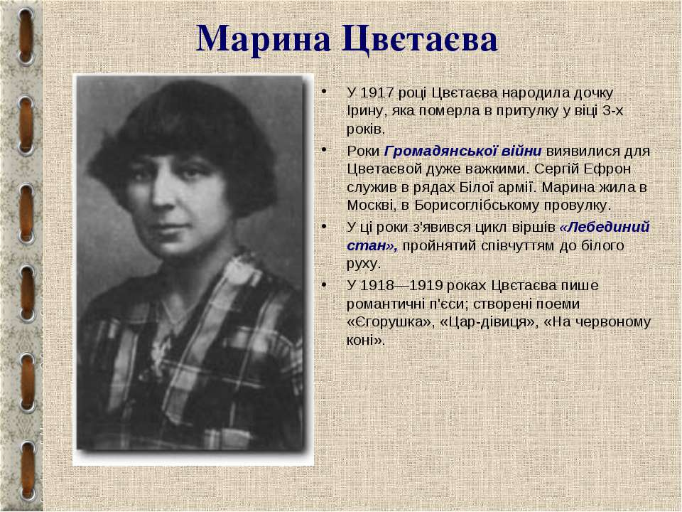 Марина Цвєтаєва У 1917 році Цвєтаєва народила дочку Ірину, яка померла в прит...