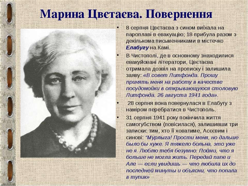 Марина Цвєтаєва. Повернення 8 серпня Цвєтаєва з сином виїхала на пароплаві в ...