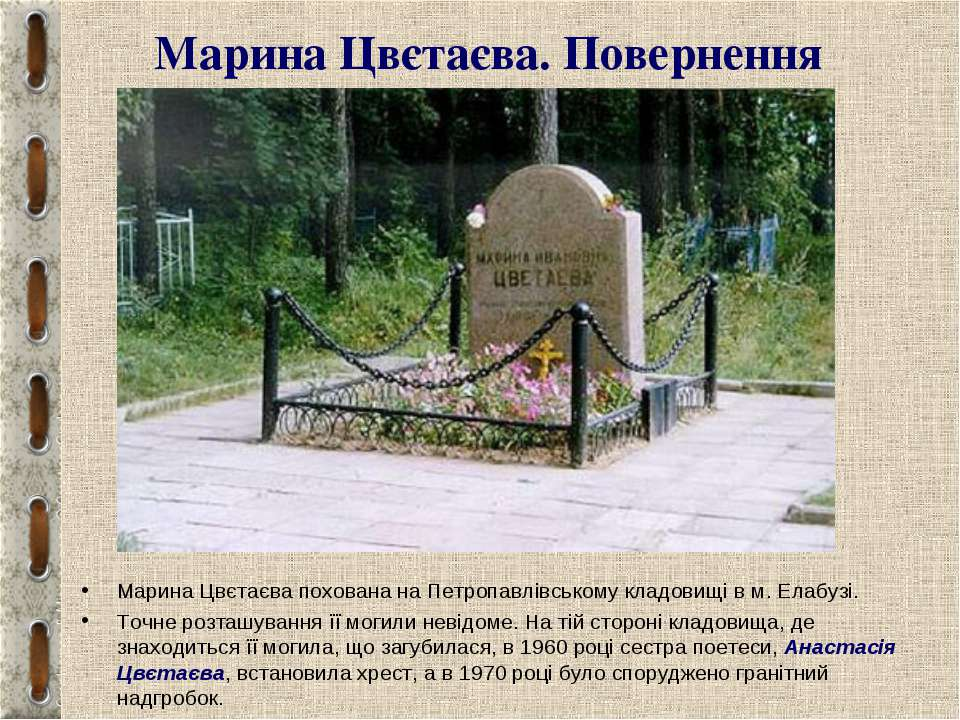 Марина Цвєтаєва. Повернення Марина Цвєтаєва похована на Петропавлівському кла...
