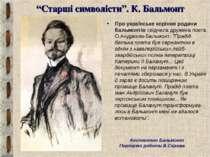 """""""Старші символісти"""". К. Бальмонт Про українське коріння родини Бальмонтів сві..."""