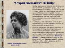 """""""Старші символісти"""". З.Гіппіус Зінаїда Миколаївна Гиппіус (1869-1945) була з ..."""