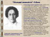 """""""Молодші символісти"""". О.Блок Олекса ндр Олекса ндрович Блок (1880-1921)— рос..."""
