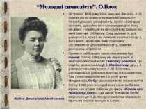 """""""Молодші символісти"""". О.Блок 30 травня 1898 року Блок закінчив гімназію. А 31..."""