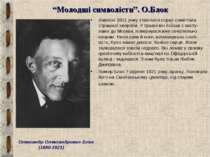 """""""Молодші символісти"""". О.Блок Навесні 1921 року з'явилися перші симптоми страш..."""