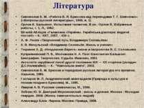 Література Сивоволов Б. М. «Работа В. Я. Брюсова над переводами Т. Г. Шевченк...