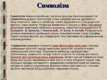 Символізм Символізм збагатив російську поетичну культуру безліччю відкриттів....