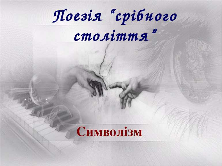 """Поезія """"срібного століття"""" Символізм"""