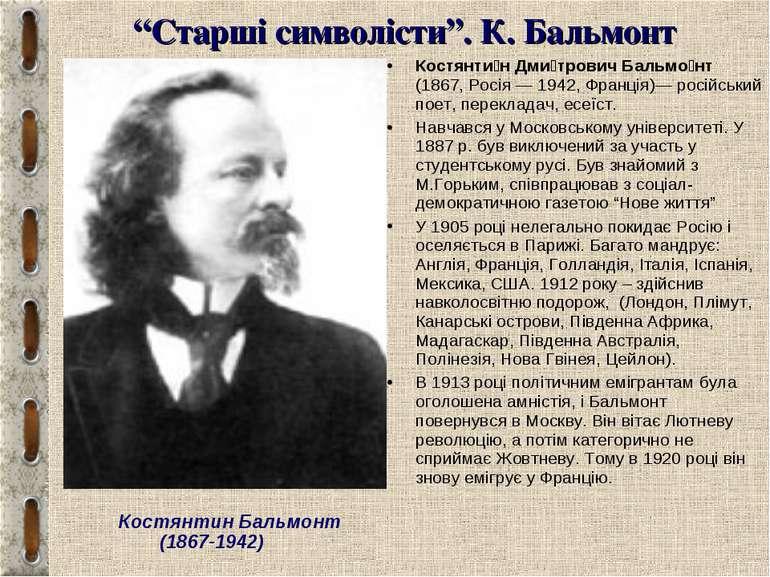 """""""Старші символісти"""". К. Бальмонт Костянти н Дми трович Бальмо нт (1867, Росія..."""