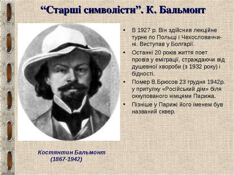 """""""Старші символісти"""". К. Бальмонт В 1927 р. Він здійснив лекційне турне по Пол..."""