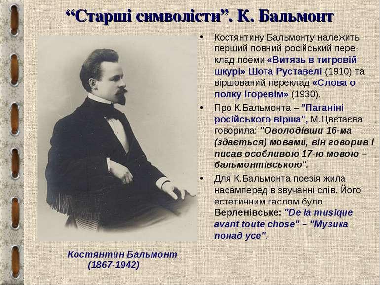 """""""Старші символісти"""". К. Бальмонт Костянтину Бальмонту належить перший повний ..."""