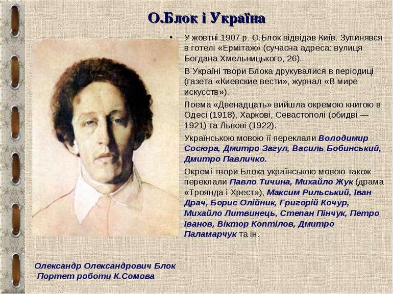 О.Блок і Україна У жовтні 1907 р. О.Блок відвідав Київ. Зупинявся в готелі «Е...