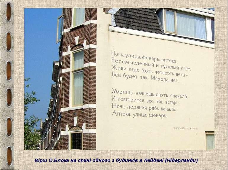 Вірш О.Блока на стіні одного з будинків в Лейдені (Нідерланди)