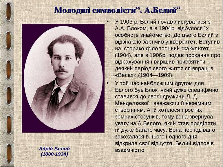 """""""Молодші символісти"""". А.Бєлий У 1903 р. Бєлий почав листуватися з А.А. Блоком..."""