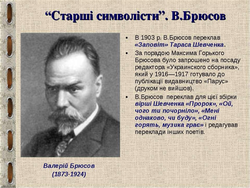 """""""Старші символісти"""". В.Брюсов Валерій Брюсов (1873-1924) В 1903 р. В.Брюсов п..."""