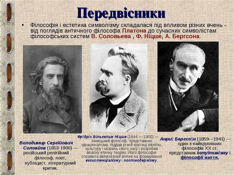 Передвісники Філософія і естетика символізму складалася під впливом різних вч...