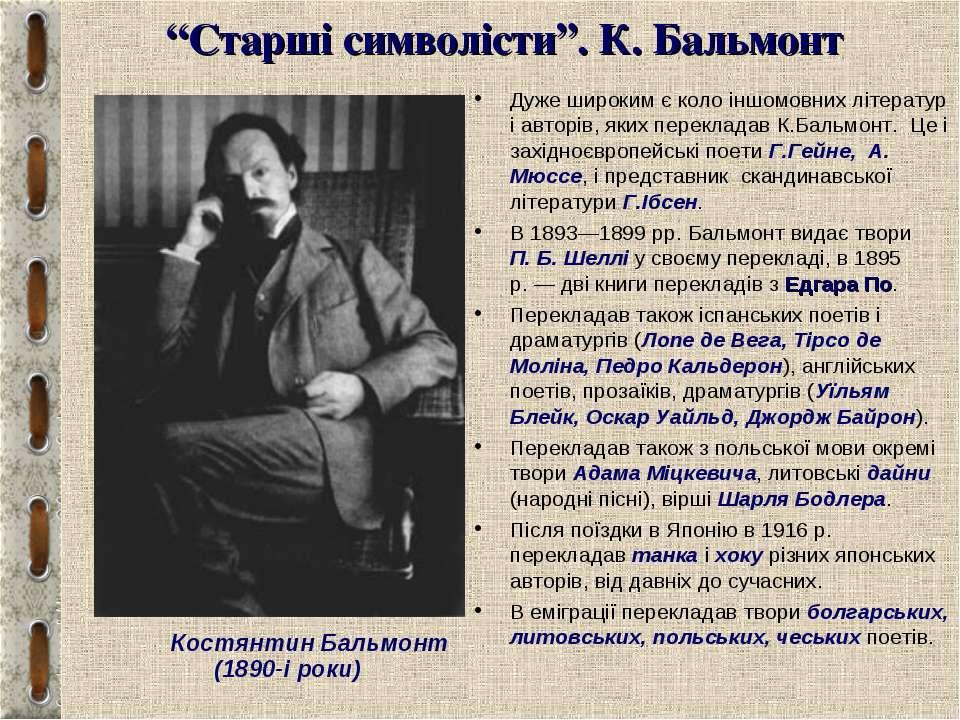 """""""Старші символісти"""". К. Бальмонт Дуже широким є коло іншомовних літератур і а..."""