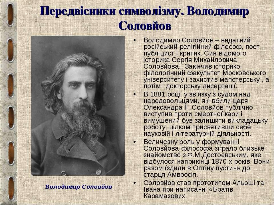 Передвісники символізму. Володимир Соловйов Володимир Соловйов – видатний рос...