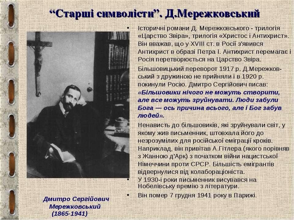 """""""Старші символісти"""". Д.Мережковський Історичні романи Д. Мережковського - три..."""