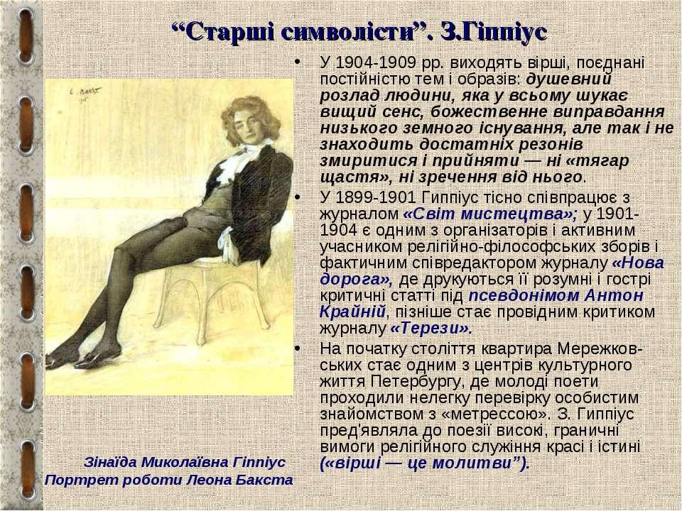 """""""Старші символісти"""". З.Гіппіус У 1904-1909 рр. виходять вірші, поєднані пості..."""
