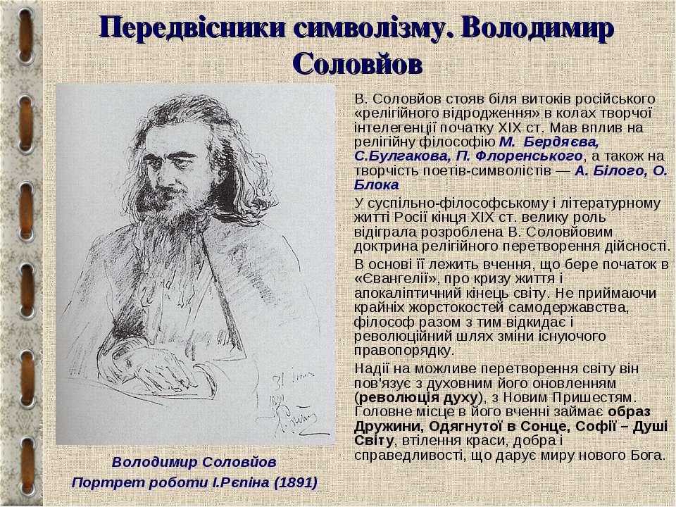 Передвісники символізму. Володимир Соловйов В. Соловйов стояв біля витоків ро...