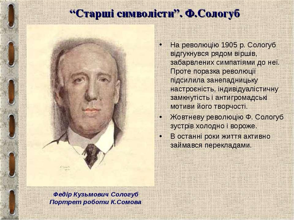 """""""Старші символісти"""". Ф.Сологуб На революцію 1905 р. Сологуб відгукнувся рядом..."""