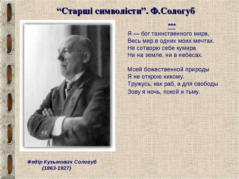 """""""Старші символісти"""". Ф.Сологуб *** Я — бог таинственного мира, Весь мир в одн..."""