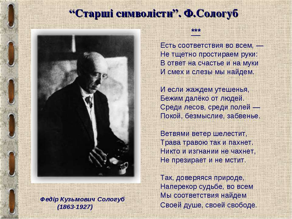 """""""Старші символісти"""". Ф.Сологуб *** Есть соответствия во всем, — Не тщетно про..."""