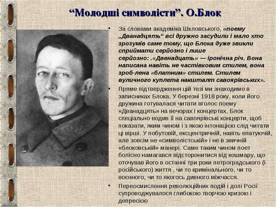 """""""Молодші символісти"""". О.Блок За словами академіка Шкловського, «поему """"Дванад..."""