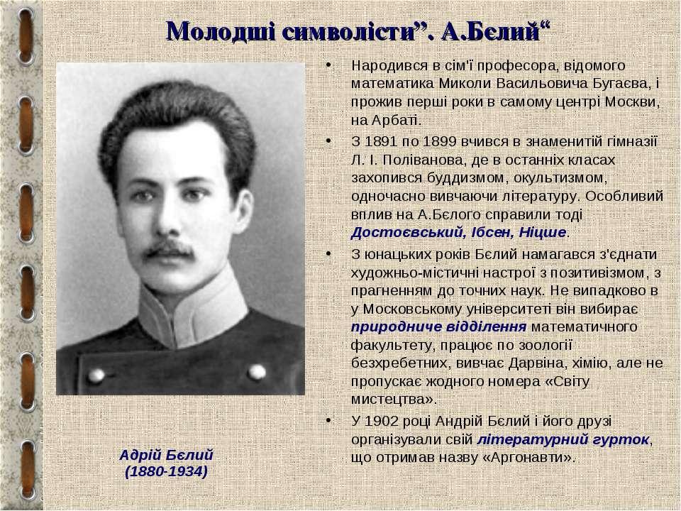 """""""Молодші символісти"""". А.Бєлий Народився в сім'ї професора, відомого математик..."""