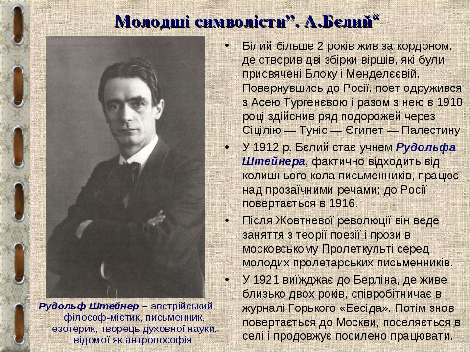 """""""Молодші символісти"""". А.Бєлий Білий більше 2 років жив за кордоном, де створи..."""