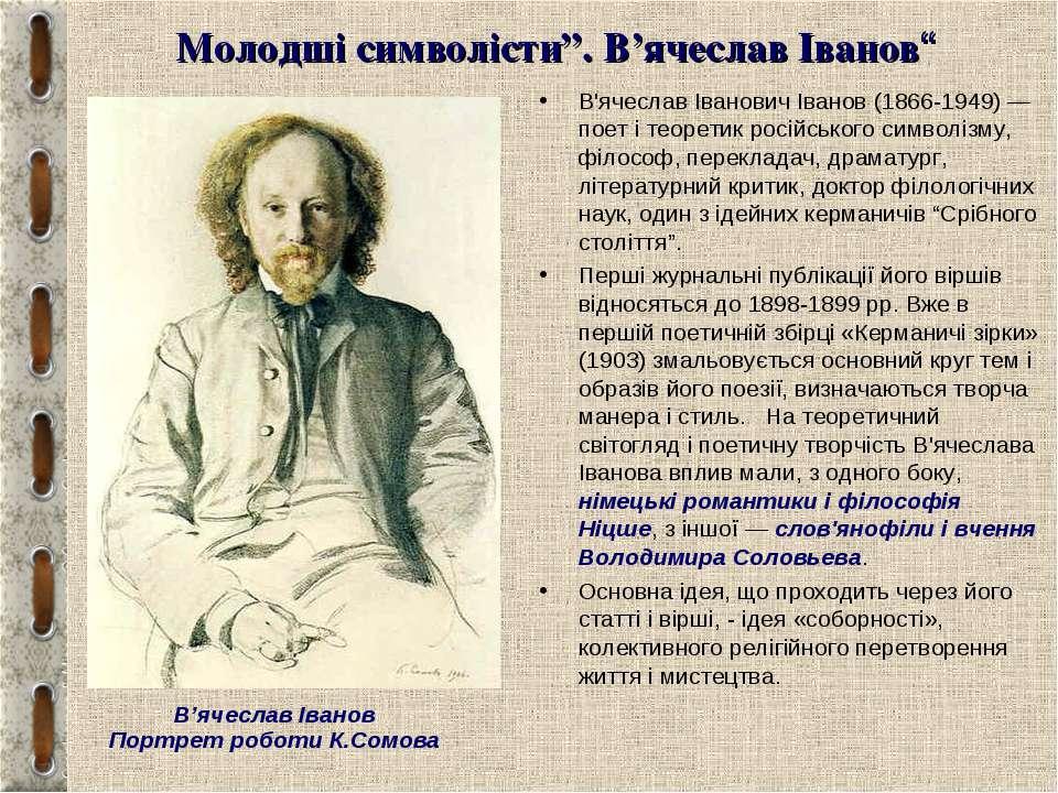 """""""Молодші символісти"""". В'ячеслав Іванов В'ячеслав Іванович Іванов (1866-1949) ..."""