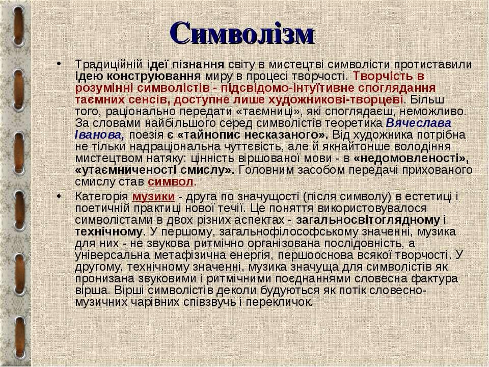 Символізм Традиційній ідеї пізнання світу в мистецтві символісти протиставили...