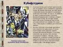 Кубофутуризм Новаторство футуристів було оригінальним, але, як правило, було ...