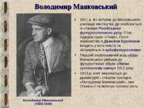 Володимир Маяковський 1911 р. він вступає до Московського училища мистецтва, ...