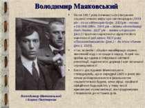 Володимир Маяковський Після 1917 року починається створення соціалістичного м...
