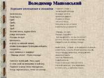 Володимир Маяковський Хорошее отношение к лошадям Били копыта, Пели будто: Гр...