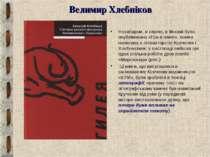 Велимир Хлєбніков Незабаром, в серпні, в Москві була опублікована «Гра в пекл...