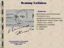 Велимир Хлєбніков Кузнечик Крылышкуя золотописьмом Тончайших жил, Кузнечик в ...