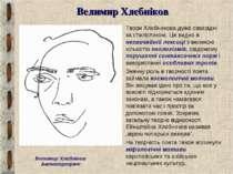 Велимир Хлєбніков Твори Хлєбникова дуже своєрідні за стилістикою. Це видно в ...