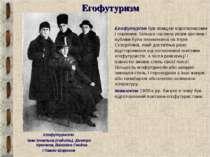 Егофутуризм Егофутурізм був явищем короткочасним і нерівним. Більша частина у...